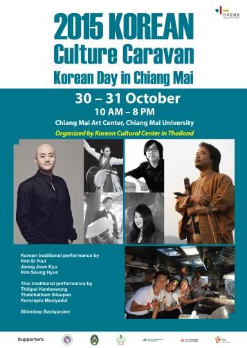 2015 caravan poster outline